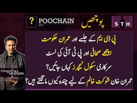 #Poochain: PDM's plan & Imran Khan's future? Best journalists? PM Imran & Shaukat Khanum donations?