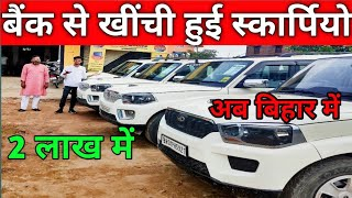 बैंक से खींची हुई स्कार्पियो | Auction Cars  For Sale | Second Hand Car In Ara Bihar | Used Sacrpio