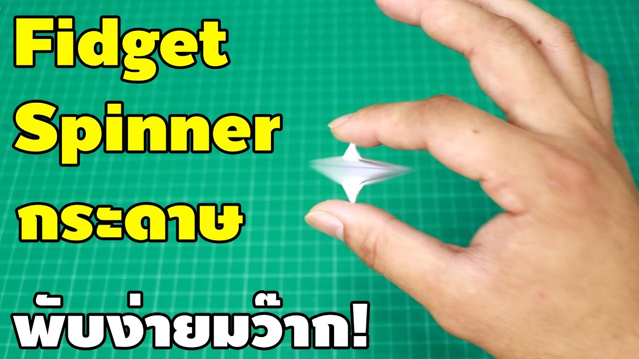 DIY Fidget Spinner จากกระดาษ A4 | พับกระดาษ | เพื่อนซี้ ตัวแสบ 👓