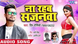 Na Rahab Sajanawa - Ae Runiya - Deep Romiyo - Bhojpuri Hit Songs 2018 New