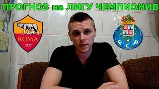 видео: Рома-Порту.Лига Чемпионов.Прогноз.12.02.2019