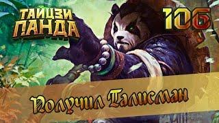 Тайцзи Панда #106 - Получил Талисман