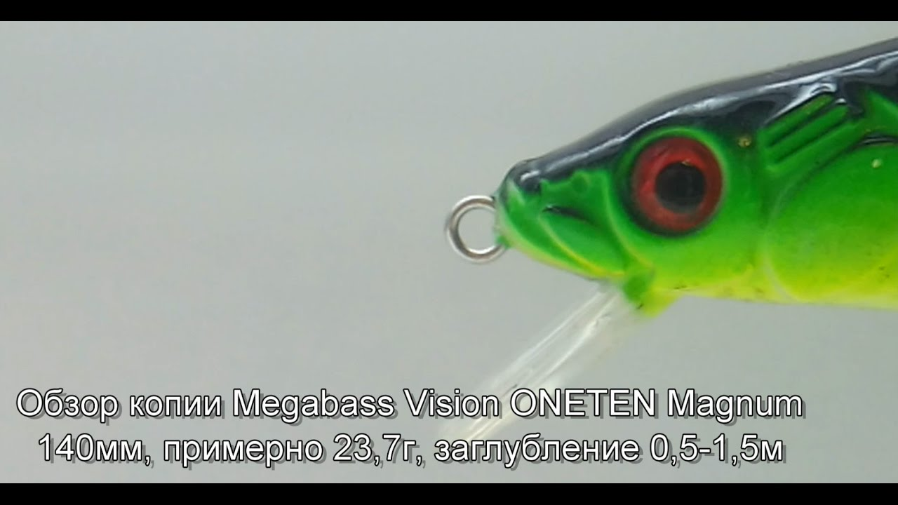 Воблер megabass vision oneten jr цв. Glx bolt в интернет магазине rybaki. Ru ✓ низкие. Цена: 1 529 руб. Воблер megabass серии vision oneten jr.