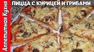 Пицца с курицей и грибами. Самая лучшая ПИЦЦА.