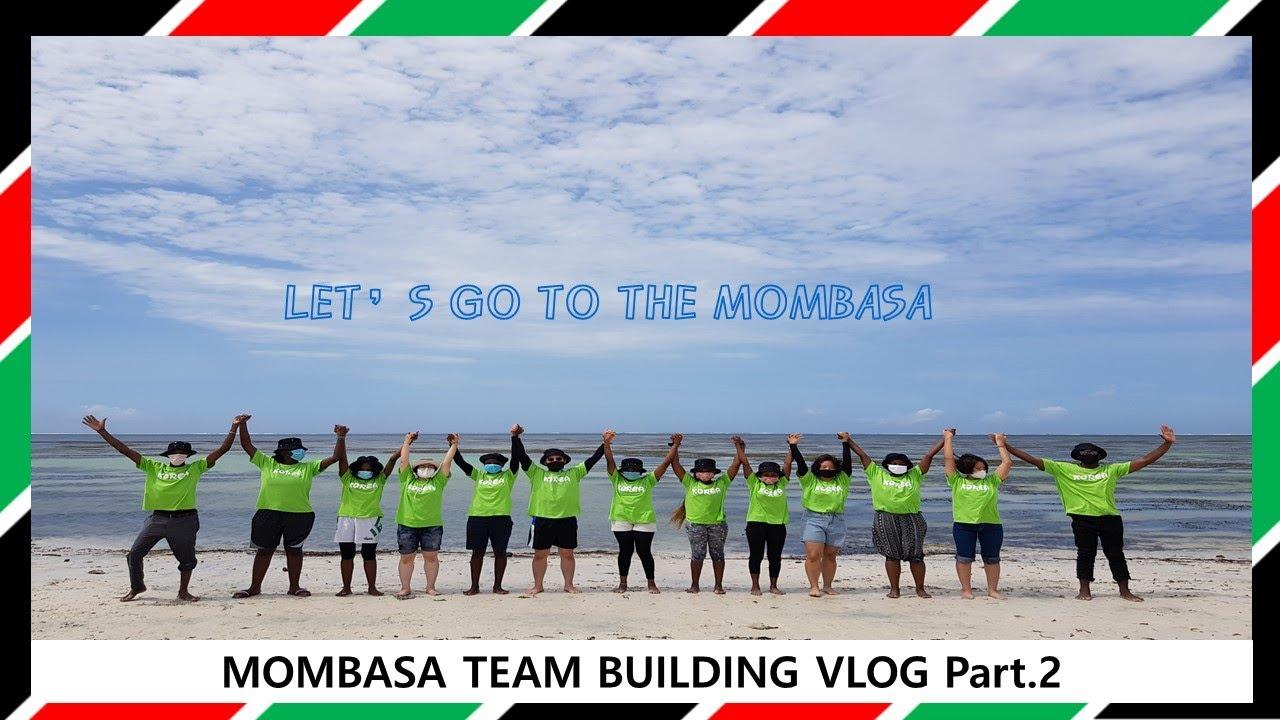 [케냐여행로그] 케냐 몸바사 팀빌딩 브이로그 Part.2 with 교회찬양팀 / MOMBASA TEAM BUILDING VLOG [ENG]#아향SA21.614