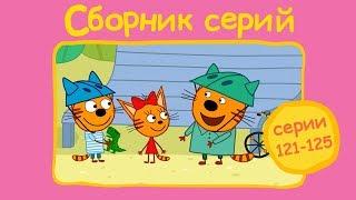 Три кота - Сборник с 121 - 125 серии | Мультфильмы для детей
