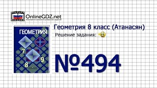 Задание № 494 - Геометрия 8 класс (Атанасян)