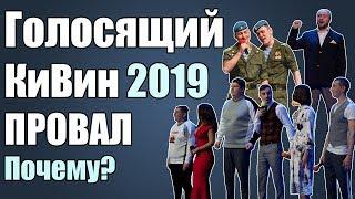 ГОЛОСЯЩИЙ КИВИН 2019 - ПРОВАЛ?