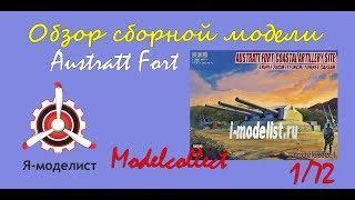 """Обзор модели форт береговой артиллерии  """"Austratt Fort"""" фирмы ModelCollect в 1/72 масштабе."""