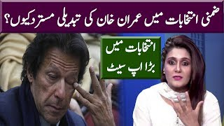 Imran Khan Naya Pakistan Rejected? | Seedhi Baat | 15 October 2018