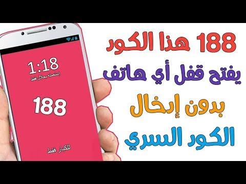 188 كود خطير يفتح لك قفل أي هاتف بدون إدخال الكود السري ! سارع بالتجربة