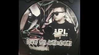 DJ家群 2015 - 打造知名地標2 (64k音質)