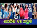 Denim vs Dress - Sri Lankan Girls HD Videos 👖👗