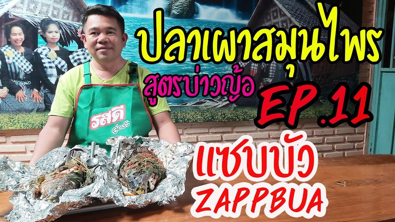 ปลาเผาสมุนไพร  สูตรบ่าวญ้อ  EP.11  แซบบัว  ZAPPBUA