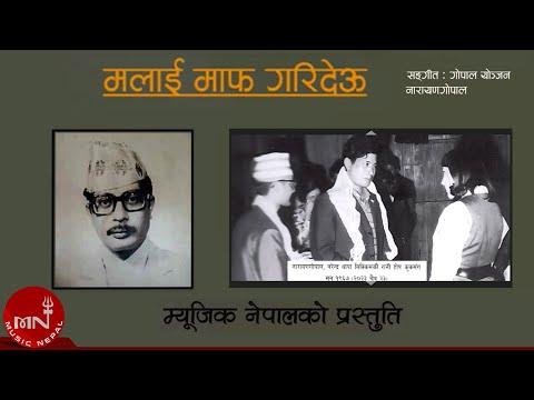 Malai Maaf Garideu Narayan Gopal Lyrical Video