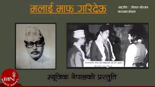 Narayan Gopal   Malai Maaf Garideu   Lyrical Video Song   Superhit Nepali Song  
