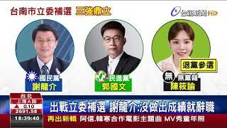 出戰立委補選謝龍介:沒做出成績就辭職
