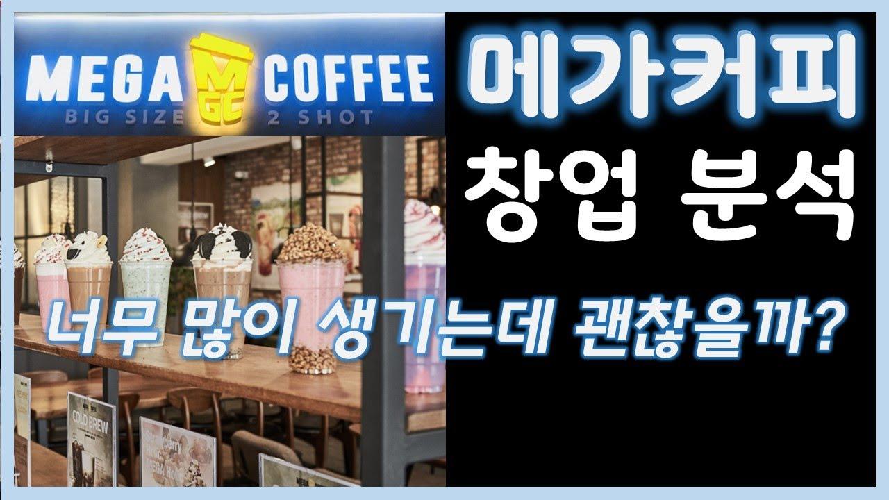 [프랜차이즈 카페 창업] 메가커피 하면 얼마나 벌 수 있을까? 창업비용은?