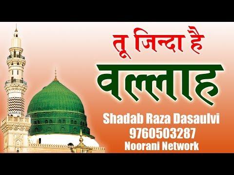 तू ज़िन्दा है वल्लाह | Kalame Ala Hazrat | Shadab Raza Manzari New Naat 2017