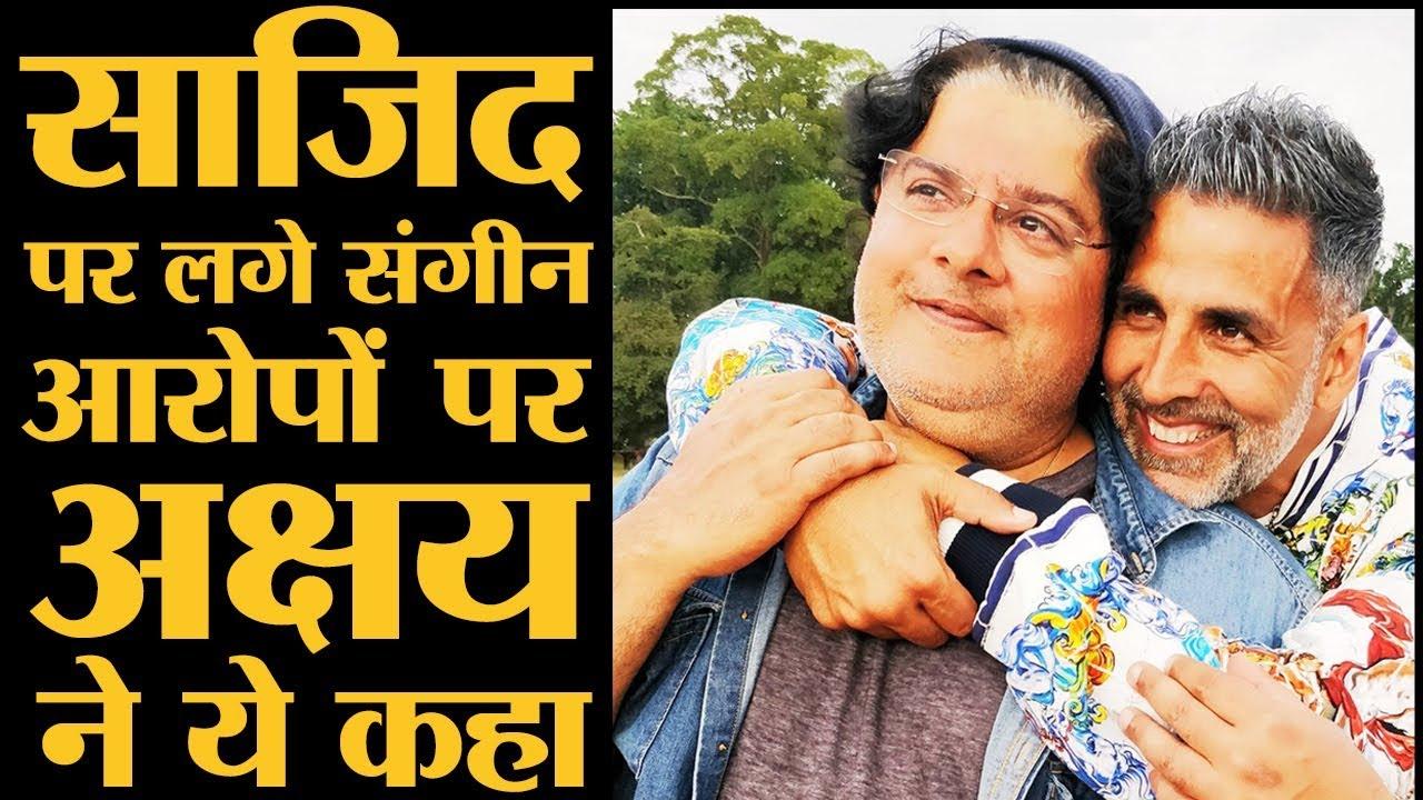 तीन औरतों ने साजिद खान पर गंभीर आरोप लगाए हैं | Sajid Khan | Akshay Kumar | The Lallantop