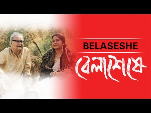 Belaseshe Jukebox   Anupam Roy   Rupankar   Somlata   Anindya Chattopadhyay   Upal Sengupta
