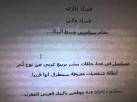 Arab Bank Morocco.3gp
