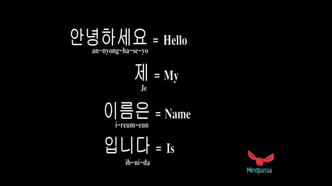 Introduce myself essay in korean