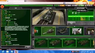Как зайти на тестовый сервер танки онлайн любое звание