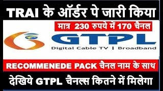 Channel update    GTPL Cable Recommended pack launched    GTPL All Channel details