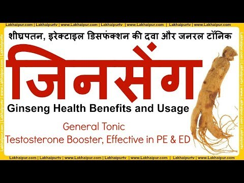 जिनसेंग के फ़ायदे | Ginseng Benefits for Men | Ginseng Health Benefits and Usage
