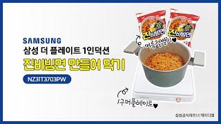 삼성 더 플레이트 1구 인덕션 활용해 시원하게 요리하세…