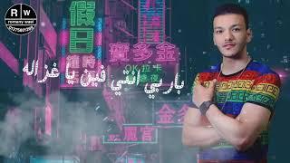 حالات واتس مهرجانات 2020 باربي انتي فين يا غزاله 🎤حوده بندق من مهرجان حب ايه يا عبيط