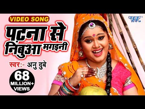 HD पटना से निंबुआ मगइनी - Anu Dubey - Ham Chhath Karab - Bhojpuri Chhath Geet 2015 new
