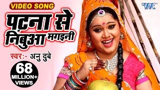 HD पटना से निंबुआ मगइनी - Anu Dubey - Ham Chhath Karab - Bhojpuri Chhath Geet