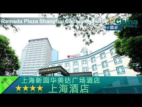 Ramada Plaza Shanghai Caohejing Hotel - Shanghai Hotels, China
