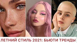 ЛЕТНИЙ СТИЛЬ 2021 МОДНЫЙ ГИД БЬЮТИ ТРЕНДЫ ЛЕТО 2021 ВНЕШНОСТЬ МАКИЯЖ ПРИЧЕСКИ СТРИЖКИ