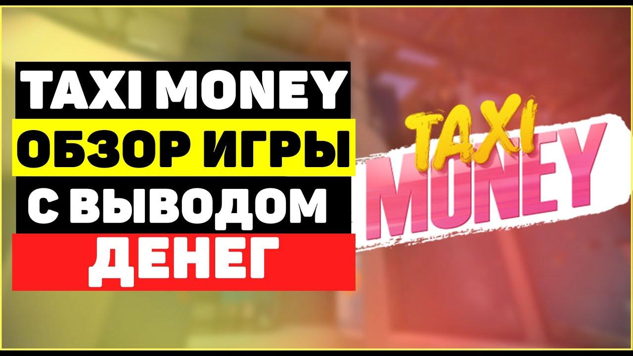 обзор игры на деньги