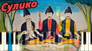 Сулико - Народная грузинская песня (на пианино Synthesia)