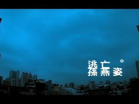 孫燕姿 Sun Yan-Zi - 逃亡 Abscondence (華納 official 官方完整版MV)