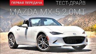 "Mazda MX-5 (Мазда МХ5) (RUS): тест-драйв от ""Первая передача"" Украина"