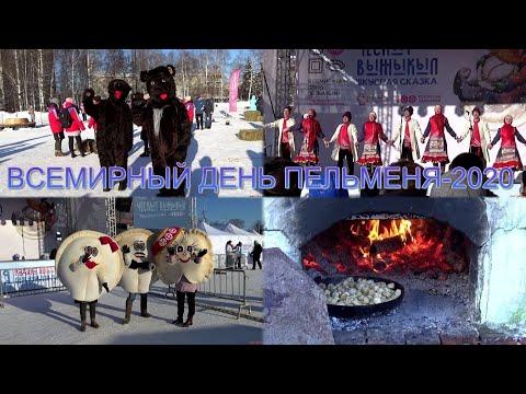 ВСЕМИРНЫЙ ДЕНЬ ПЕЛЬМЕНЯ-2020 в Ижевске