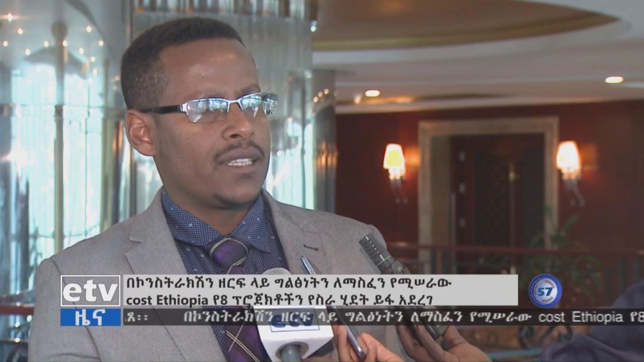 በኮንስትራክሽን ዘርፍ ላይ ግልፅነትን ለማስፈን የሚሰራው cost Ethiopia የ8 ፕሮጀክቶችን የስራ ሂደት ይፋ አደረገ|etv