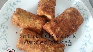 Sri Lankan Chicken Rolls