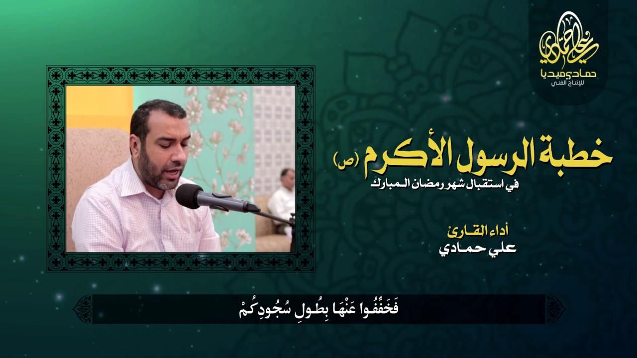 خطبة الرسول الأكرم ص في استقبال شهر رمضان القارئ علي حمادي Youtube