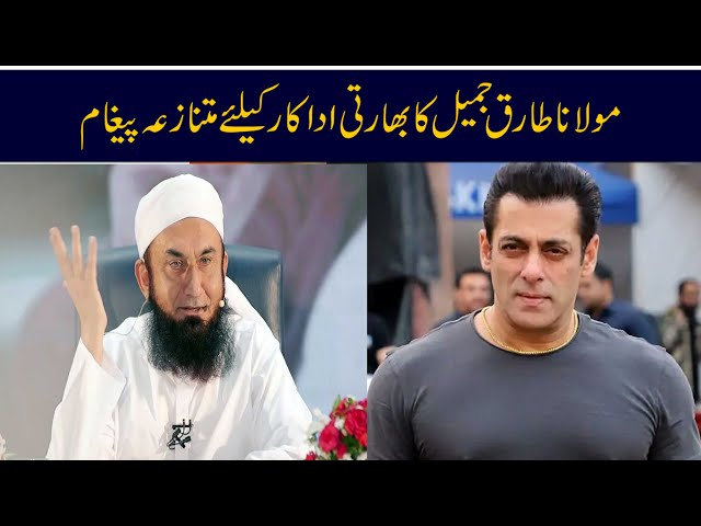 Maulana Tariq Jameel Admires Actor Salman Khan For Obedience To His Parents