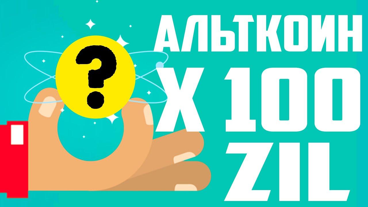 Криптовалюта даст х100. Альткоин ZILLIQA, есть ли шансы?