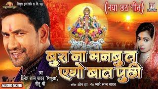 "Dinesh Lal Yadav ""Nirahua"" | Bura Na Manbu Ta Ago Baat Puchhi | Superhit Chhath Song 2018"