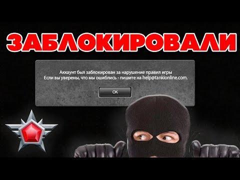 ТАНКИ ОНЛАЙН L МНЕ ЗАБЛОКИРОВАЛИ ЛЕГЕНДУ 17 L УГНАЛИ АККАУНТ !!!