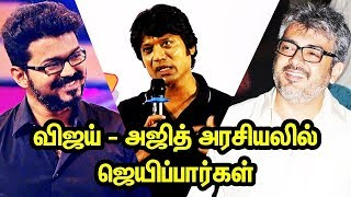 Vijay vs Ajith | S. J. Surya Speech at Monster Movie Success Meet