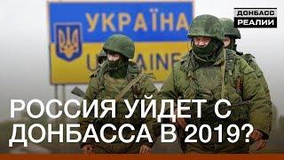 Россия уйдет с Донбасса в 2019? | Донбасc Реалии